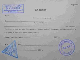 Медицинские справки в бассейн Боровск