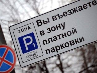 Платная парковка в центре Воронежа: где и почем