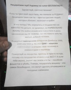 Новый развод для автомобилистов: «наёмники с Донбасса»
