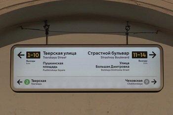 Московское метро зарабатывает на старых указателях