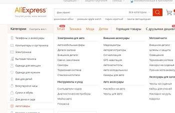 AliExpress начинает торговать автомобилями